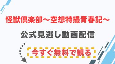 【ドラマ】怪獣倶楽部〜空想特撮青春記〜の配信情報|公式の無料見逃し動画視聴方法