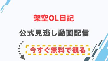 【ドラマ】架空OL日記の配信情報|公式の無料見逃し動画視聴方法