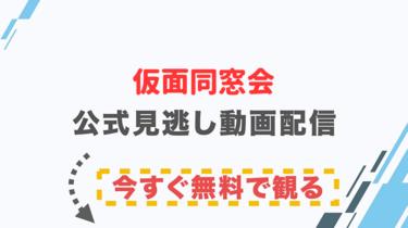 【ドラマ】仮面同窓会の配信情報|公式の無料見逃し動画視聴方法