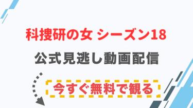 【ドラマ】科捜研の女 シーズン18の配信情報|公式の無料見逃し動画視聴方法