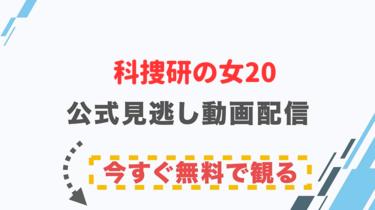 【ドラマ】科捜研の女20の配信情報|公式の無料見逃し動画視聴方法
