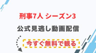 【ドラマ】刑事7人 シーズン3の配信情報|公式の無料見逃し動画視聴方法