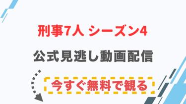 【ドラマ】刑事7人 シーズン4の配信情報|公式の無料見逃し動画視聴方法