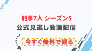 【ドラマ】刑事7人 シーズン5の配信情報|公式の無料見逃し動画視聴方法