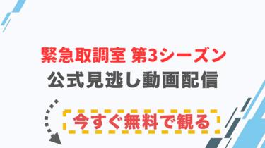 【ドラマ】緊急取調室 第3シーズンの配信情報|公式の無料見逃し動画視聴方法