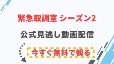 【ドラマ】緊急取調室 シーズン2の配信情報|公式の無料見逃し動画視聴方法