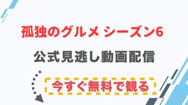 【ドラマ】孤独のグルメ シーズン6の配信情報|公式の無料見逃し動画視聴方法