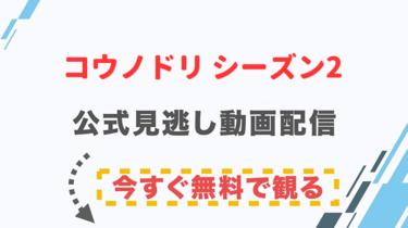 【ドラマ】コウノドリ シーズン2の配信情報|公式の無料見逃し動画視聴方法