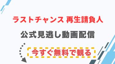 【ドラマ】ラストチャンス 再生請負人の配信情報|公式の無料見逃し動画視聴方法