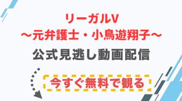 【ドラマ】リーガルV〜元弁護士・小鳥遊翔子〜の配信情報|公式の無料見逃し動画視聴方法