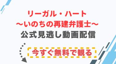 【ドラマ】リーガル・ハート〜いのちの再建弁護士〜の配信情報|公式の無料見逃し動画視聴方法