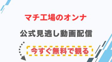 【ドラマ】マチ工場のオンナの配信情報|公式の無料見逃し動画視聴方法