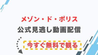 【ドラマ】メゾン・ド・ポリスの配信情報|公式の無料見逃し動画視聴方法