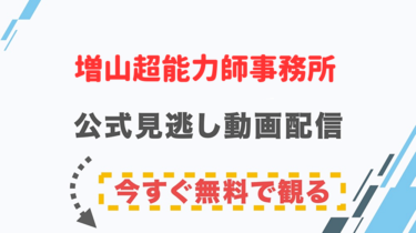 【ドラマ】増山超能力師事務所の配信情報|公式の無料見逃し動画視聴方法