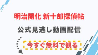 【ドラマ】明治開化 新十郎探偵帖の配信情報 公式の無料見逃し動画視聴方法