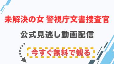 【ドラマ】未解決の女 警視庁文書捜査官の配信情報|公式の無料見逃し動画視聴方法