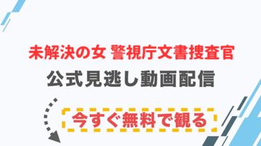 【ドラマ】未解決の女 警視庁文書捜査官 シーズン2の配信情報|公式の無料見逃し動画視聴方法
