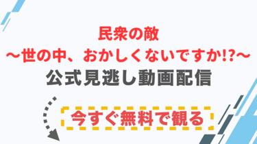 【ドラマ】民衆の敵〜世の中、おかしくないですか!?〜の配信情報|公式の無料見逃し動画視聴方法