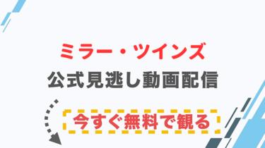 【ドラマ】ミラー・ツインズ Season1の配信情報|公式の無料見逃し動画視聴方法