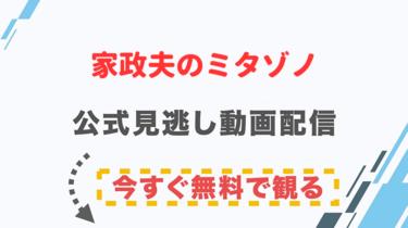 【ドラマ】家政夫のミタゾノ シーズン2の配信情報|公式の無料見逃し動画視聴方法