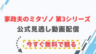 【ドラマ】家政夫のミタゾノ 第3シリーズの配信情報|公式の無料見逃し動画視聴方法
