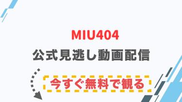 【ドラマ】MIU404の配信情報|公式の無料見逃し動画視聴方法