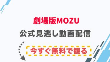 【映画】劇場版MOZUの配信情報|公式の無料見逃し動画視聴方法