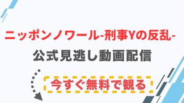 【ドラマ】ニッポンノワール-刑事Yの反乱-の配信情報|公式の無料見逃し動画視聴方法
