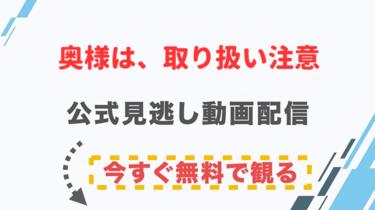 【ドラマ】奥様は、取り扱い注意の配信情報|公式の無料見逃し動画視聴方法