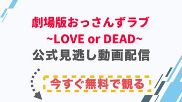 【映画】おっさんずラブ LOVE or DEADの配信情報|公式の無料見逃し動画視聴方法
