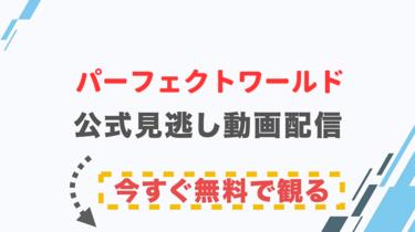 【ドラマ】パーフェクトワールドの配信情報|公式の無料見逃し動画視聴方法