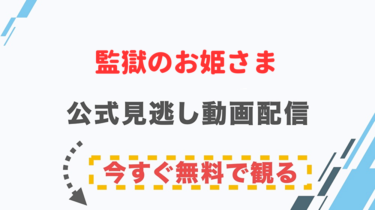 【ドラマ】監獄のお姫さまの配信情報|公式の無料見逃し動画視聴方法