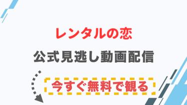 【ドラマ】レンタルの恋の配信情報|公式の無料見逃し動画視聴方法