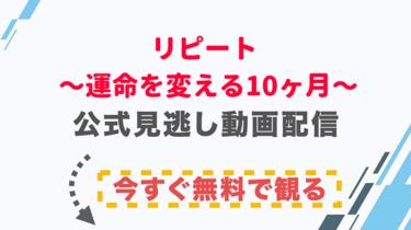 【ドラマ】リピート〜運命を変える10ヶ月〜の配信情報|公式の無料見逃し動画視聴方法