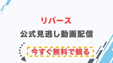 【ドラマ】リバースの配信情報|公式の無料見逃し動画視聴方法