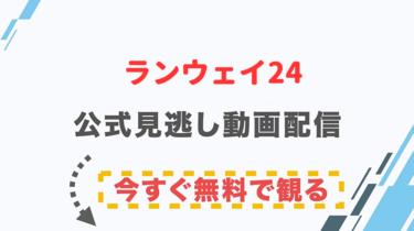 【ドラマ】ランウェイ24の配信情報|公式の無料見逃し動画視聴方法