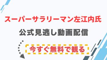 【ドラマ】スーパーサラリーマン左江内氏の配信情報|公式の無料見逃し動画視聴方法