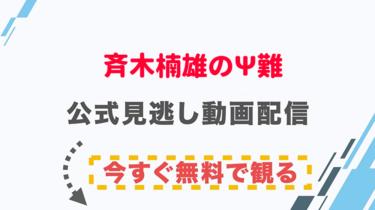 【映画】斉木楠雄のΨ難の配信情報|公式の無料見逃し動画視聴方法