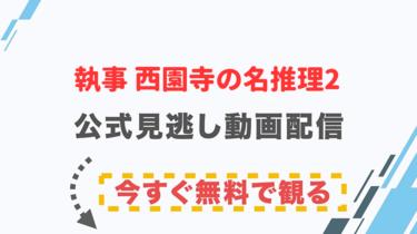 【ドラマ】執事 西園寺の名推理2の配信情報|公式の無料見逃し動画視聴方法