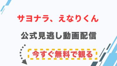 【ドラマ】サヨナラ、えなりくん人の配信情報|公式の無料見逃し動画視聴方法