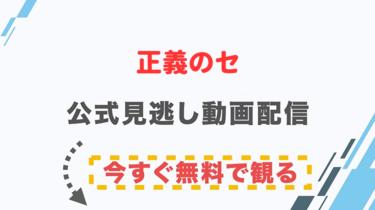 【ドラマ】正義のセの配信情報|公式の無料見逃し動画視聴方法