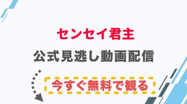 【映画】センセイ君主の配信情報|公式の無料見逃し動画視聴方法