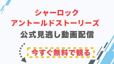 【ドラマ】シャーロック アントールドストーリーズの配信情報|公式の無料見逃し動画視聴方法