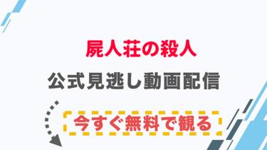 【映画】屍人荘の殺人の配信情報|公式の無料見逃し動画視聴方法