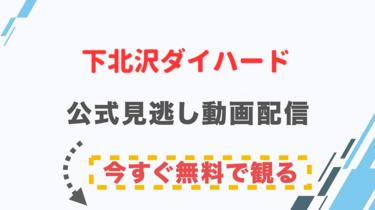 【ドラマ】下北沢ダイハードの配信情報|公式の無料見逃し動画視聴方法