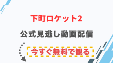 【ドラマ】下町ロケット2の配信情報|公式の無料見逃し動画視聴方法