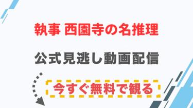 【ドラマ】執事 西園寺の名推理の配信情報|公式の無料見逃し動画視聴方法