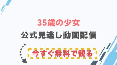 【ドラマ】35歳の少女の配信情報|公式の無料見逃し動画視聴方法