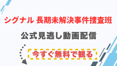 【ドラマ】シグナル 長期未解決事件捜査班の配信情報|公式の無料見逃し動画視聴方法