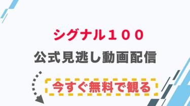 【映画】シグナル100の配信情報|公式の無料見逃し動画視聴方法